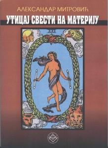 Predgovor za knjigu Aleksandra Mitrovica